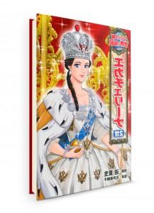 Екатерина II ― Обучающая манга на японском
