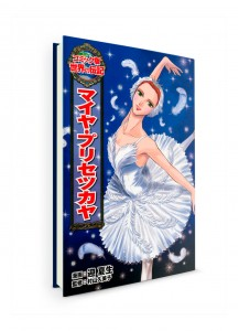 Майя Плисецкая ― Обучающая манга на японском