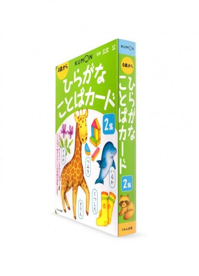 Карточки от Kumon: Базовая японская лексика хираганой. Ч. 2