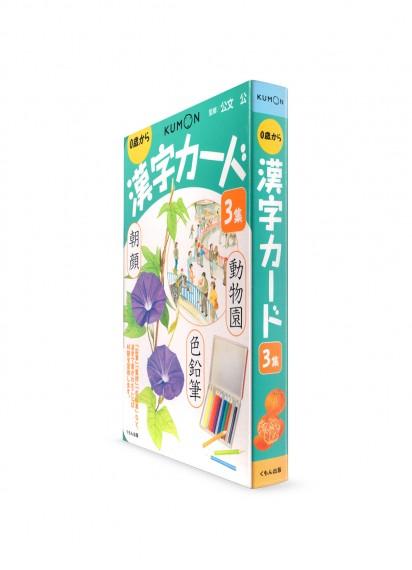 Карточки от Kumon: Базовая японская лексика иероглифами. Ч. 3