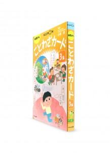 Карточки от Kumon: Японские пословицы. Ч. 3