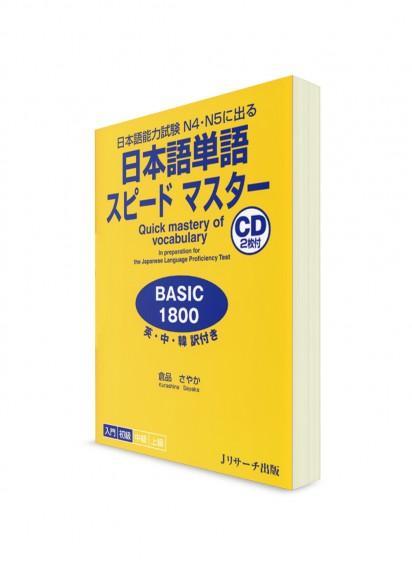 Speed Master: 1800 танго для Норёку Сикэн N5 и N4 (+2CD)