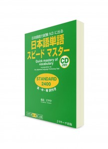 Speed Master: 2400 танго для Норёку Сикэн N3 (+2CD)