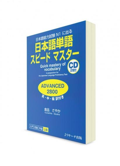 Speed Master: 2800 танго для Норёку Сикэн N1 (+2CD)