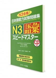 Speed Master: Лексика для Норёку Сикэн N3 (+CD)