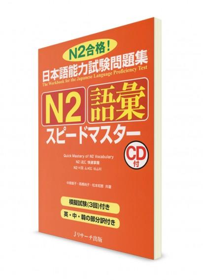 Speed Master: Лексика для Норёку Сикэн N2 (+CD)