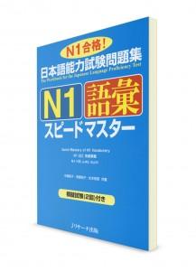 Speed Master: Лексика для Норёку Сикэн N1 (+CD)