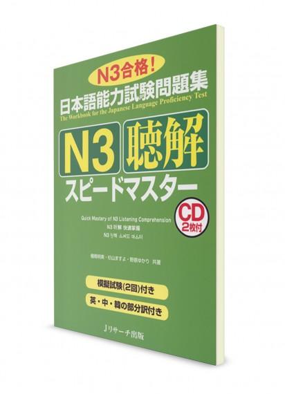 Speed Master: Аудирование для Норёку Сикэн N3 (+2CD)