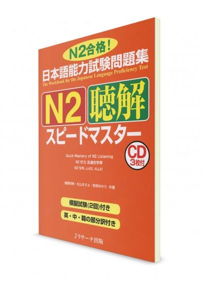 Speed Master: Аудирование для Норёку Сикэн N2 (+3CD)
