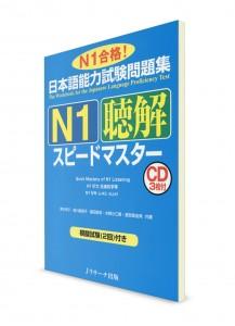 Speed Master: Аудирование для Норёку Сикэн N1 (+3CD)