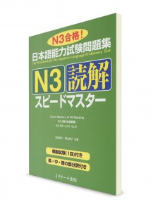 Speed Master: Тексты для чтения из Норёку Сикэн N3