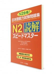Speed Master: Тексты для чтения из Норёку Сикэн N2