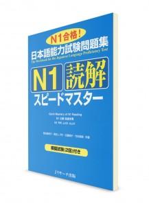 Speed Master: Тексты для чтения из Норёку Сикэн N1