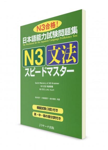 Speed Master: Грамматика для Норёку Сикэн N3