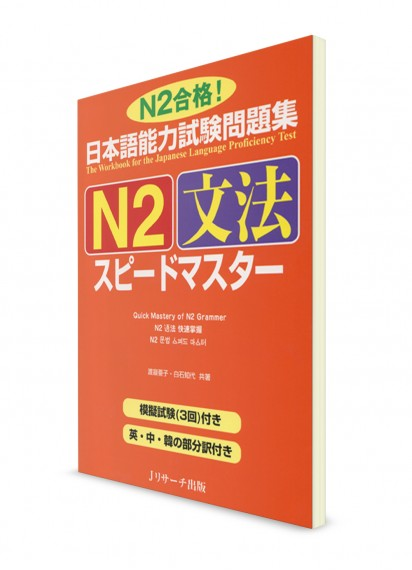 Speed Master: Грамматика для Норёку Сикэн N2