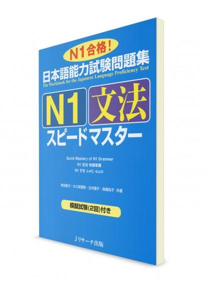 Speed Master: Грамматика для Норёку Сикэн N1
