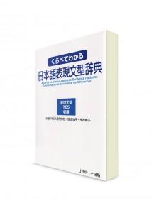 Словарь японских грамматических конструкций: Понимание различий