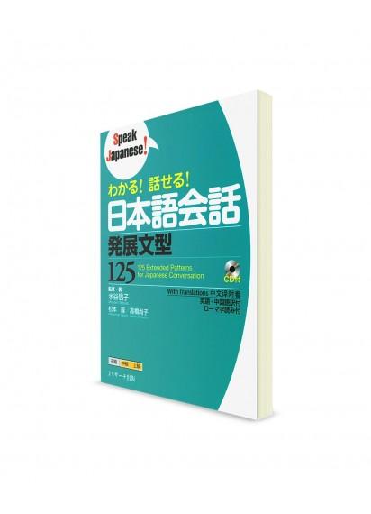 Speak Japanese! 125 дополнительных конструкций для общения на японском