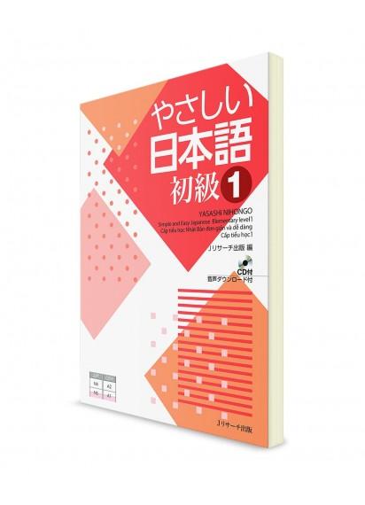 Yasashii Nihongo – Японский язык для начинающих. Часть 1