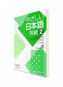 Yasashii Nihongo – Японский язык для начинающих. Часть 2