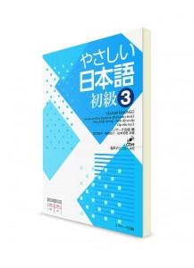 Yasashii Nihongo – Японский язык для начинающих. Часть 3