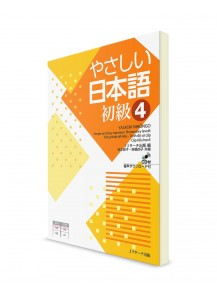 Yasashii Nihongo – Японский язык для начинающих. Часть 4