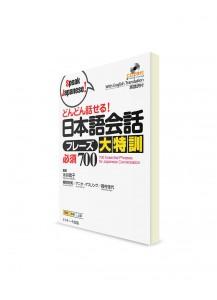 Speak Japanese! 700 важных выражений для общения на японском