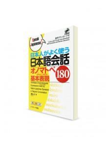 Speak Japanese! 180 ключевых ономатопоэтических выражений, которые часто используют японцы