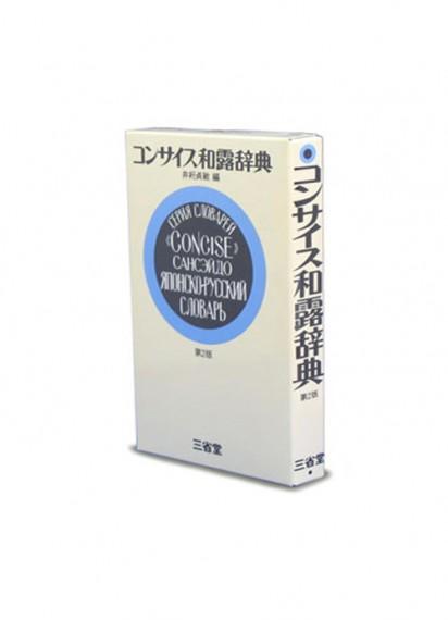 Concise: Японско-русский словарь