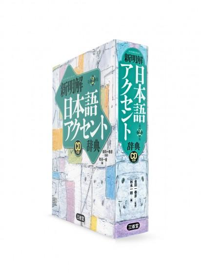 Словарь японского произношения