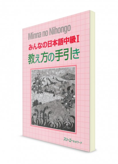 Minna-no-Nihongo. Средний уровень. Часть I. Книга для преподавателя