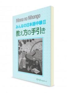 Minna-no-Nihongo. Средний уровень. Часть II. Книга для преподавателя
