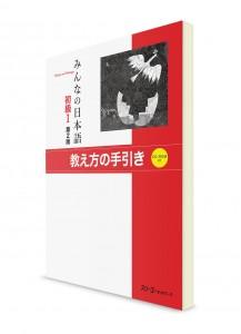 Minna-no-Nihongo. Начальный уровень. Часть I. Книга для преподавателя [новое издание]