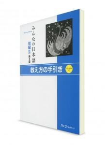 Minna-no-Nihongo. Начальный уровень. Часть II. Книга для преподавателя [новое издание]