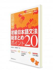 Японская грамматика на начальном уровне: 20 важных моментов