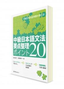 Японская грамматика на среднем уровне: 20 важных моментов