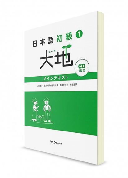 Daichi ― Японский язык для начинающих. Ч. 1. Основная книга