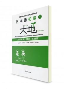 Daichi ― Японский язык для начинающих. Ч. 1. Грамматический комментарий и английский перевод