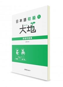 Daichi ― Японский язык для начинающих. Ч. 1. Рабочая тетрадь