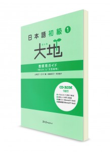 Daichi ― Японский язык для начинающих. Ч. 1. Книга для преподавателей