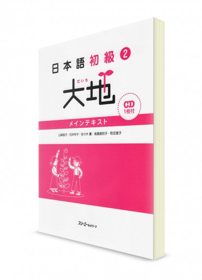 Daichi ― Японский язык для начинающих. Ч. 2. Основная книга