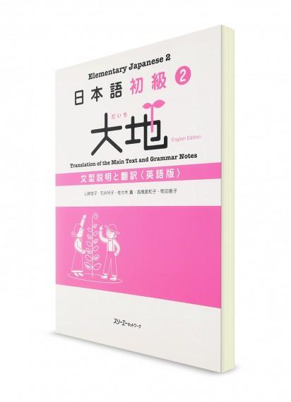 Daichi ― Японский язык для начинающих. Ч. 2. Грамматический комментарий и английский перевод