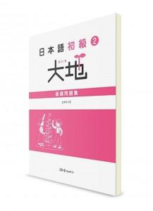 Daichi ― Японский язык для начинающих. Ч. 2. Рабочая тетрадь