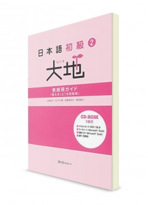 Daichi ― Японский язык для начинающих. Ч. 2. Книга для преподавателей