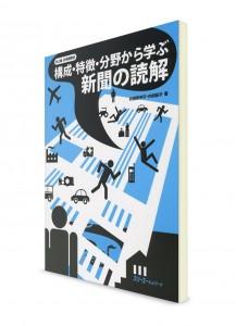 Чтение газет на японском языке