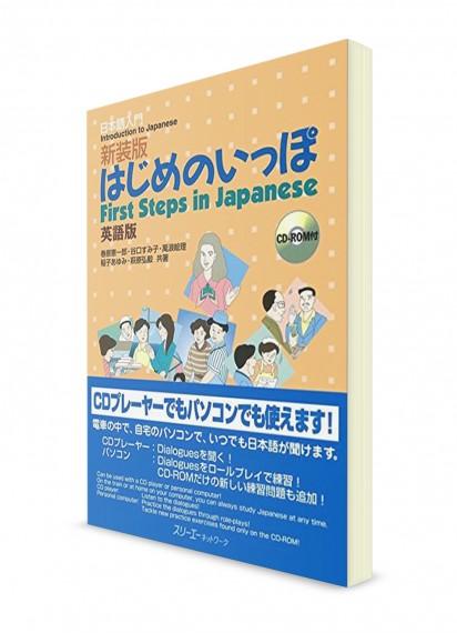 Японский язык: Первые шаги (англ.)