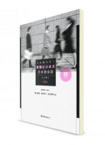 Бизнес как поле битвы: Разговорные навыки делового японского (продвинутый уровень)