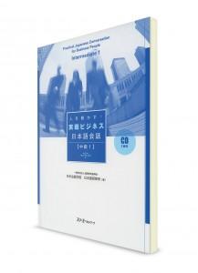 Бизнес как поле битвы: Разговорные навыки делового японского (средний уровень)
