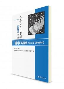Minna-no-Nihongo. Начальный уровень. Часть II. Кандзи [Kanji Eigoban] (2 изд.)