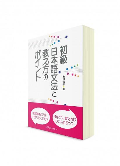 Изучение японской грамматики на начальном уровне: Советы преподавателям